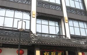 苏州美食-松鹤楼(山塘店)