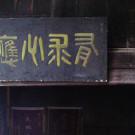 武当山攻略图片