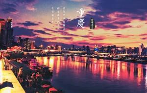 【重庆图片】沈阳—重庆~从你的全世界路过,三天三夜自由行(2017年7月暑假)