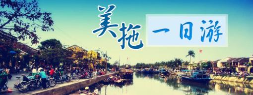 美托在湄公河上洒落 着 4 个小岛,分别叫龙岛,凤岛,龟岛,麟岛.