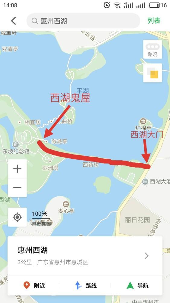 惠州西湖鬼屋路线图.(^_^)