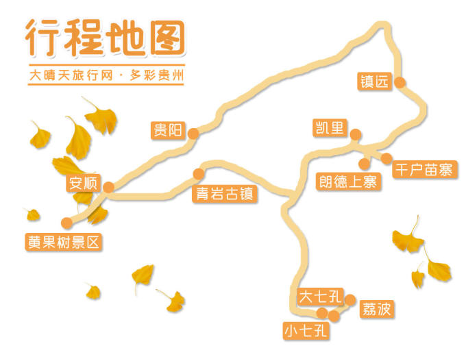 """秒懂贵州,让你瞬间成为一个""""贵州人""""(吃喝玩乐游)-魅力中国中文版"""