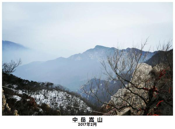 中岳嵩山2日自虐深度行(2017年春节)
