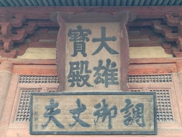 王大雷霸囹�a_2017晋善晋美之大同华严寺篇