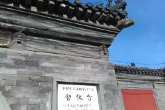 北京京音乐活化石:智化寺