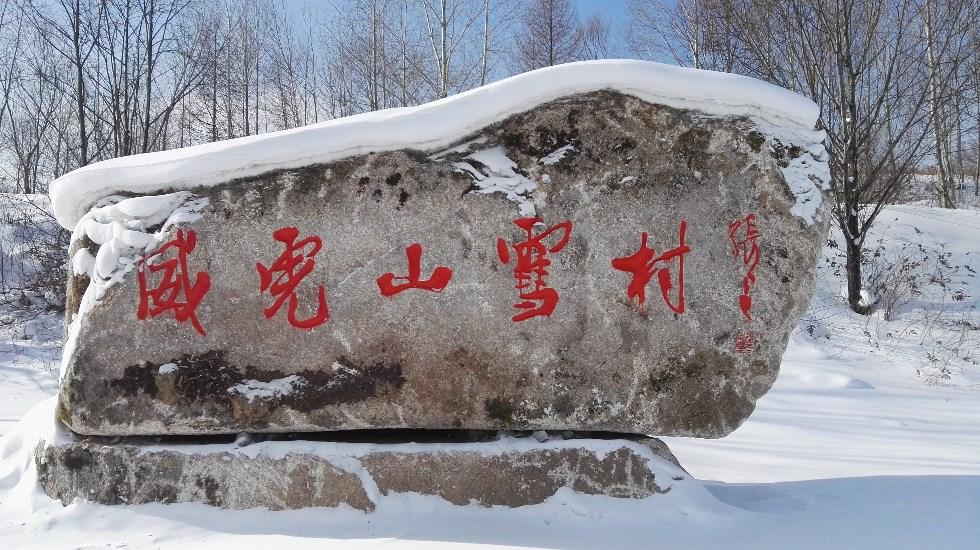 威虎山雪村