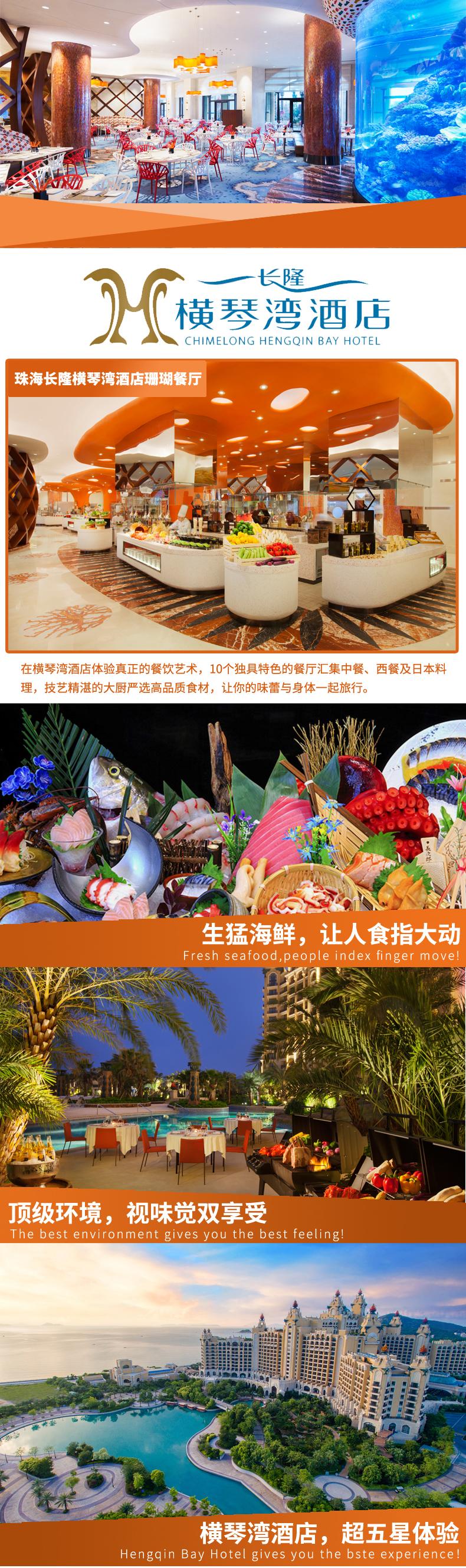 珠海长隆横琴湾酒店帝珊瑚餐厅自助餐(自助早/午/晚餐