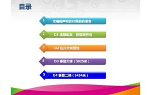 【四姑娘山图片】2011年9月四姑娘山大峰——二峰游记(最新旅游攻略)