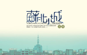 【淮安图片】苏北小城~~~~~~洪泽印象