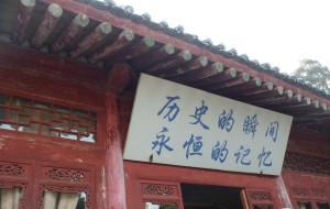 【韩城图片】【韩城——这个古城依旧这么美丽】