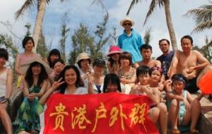 【硇洲岛图片】广西贵港户外群来岛