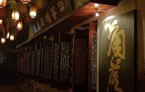 西塘娱乐-我在西塘等你酒吧