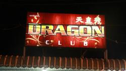 普吉岛娱乐-龙吧天皇秀(DRAGON CLUB)