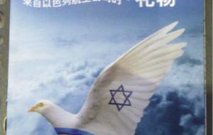 【特拉维夫图片】距离上帝最近的地方---以色列(一)