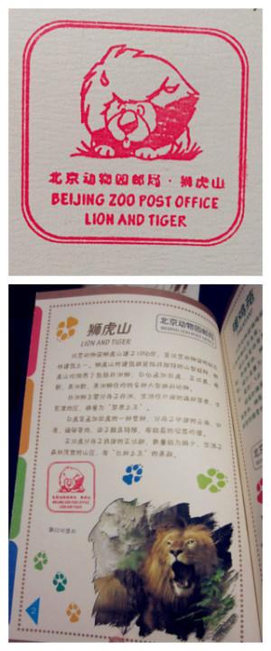 盖戳乐——北京动物园邮局