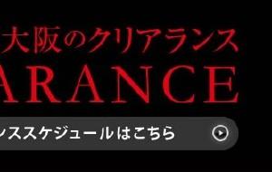 日本娱乐-阪急百货(梅田本店)