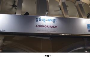 吴哥窟美食-Angkor Palm