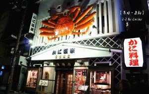 日本美食-蟹道乐(京都本店)