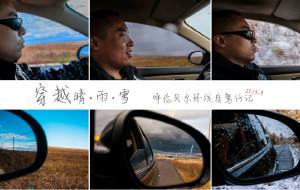 【呼伦贝尔图片】穿越晴.雨.雪-呼伦贝尔环线自驾行记 2013.9