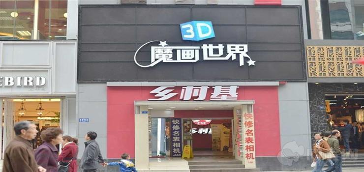 3D魔画世界