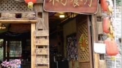 束河美食-木子餐厅