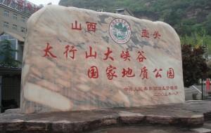 【太行山图片】太行山大峡谷旅游攻略