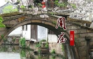 【同里图片】我的江南古镇游(上篇:周庄,锦溪,甪直,同里,木渎)
