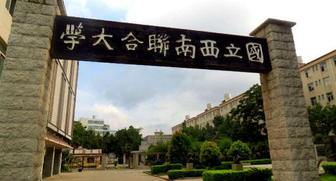 不朽的西南聯大:學術自由  民主堡壘