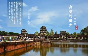 【暹粒图片】【蜂首纪念】2014柬埔寨·暹粒:雨季的探寻 吴哥窟5日光影之旅