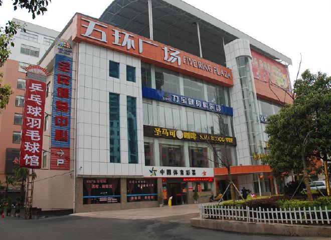 衡阳五环大酒店预订