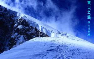 【哈巴雪山图片】【辞职去登山】我的辞职信:追寻想要的生活