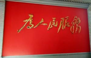 【韶山图片】韶山 —— 红色记忆