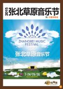 2015张北音乐节