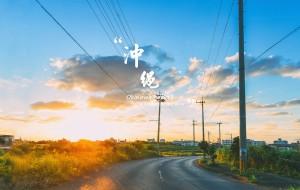 【冲绳图片】【东渡-冲绳】琉球的哀华,冲绳の旅行摄影攻略