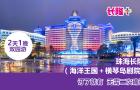【超值酒店】珠海长隆2天1晚双园游(主题酒店2选1+海洋王国+横琴岛大马戏)