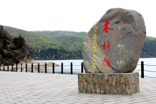 【春节大促】木格措,海螺沟