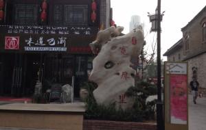 【济南图片】#济南#古色古香的宽厚里美食记+桥头老灶九宫格火锅