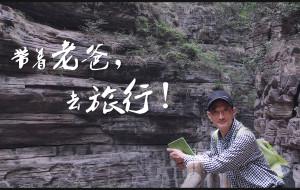 【林州图片】带着老爸去旅行!老爸,我爱你!