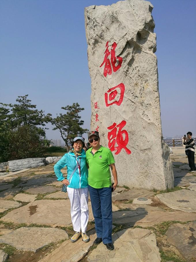 2016辽宁金秋5日游(三):龙回头景区,兴城古城,葫芦岛