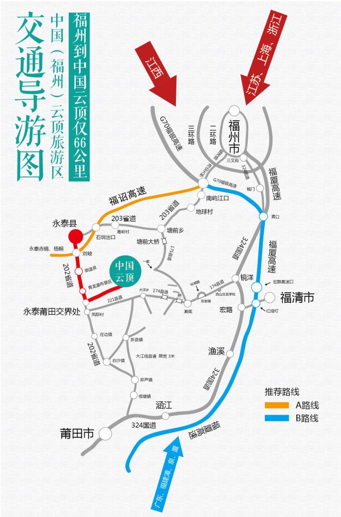 中国云顶旅游度假区位于福建省福州市永泰县境内,青云山之巅.