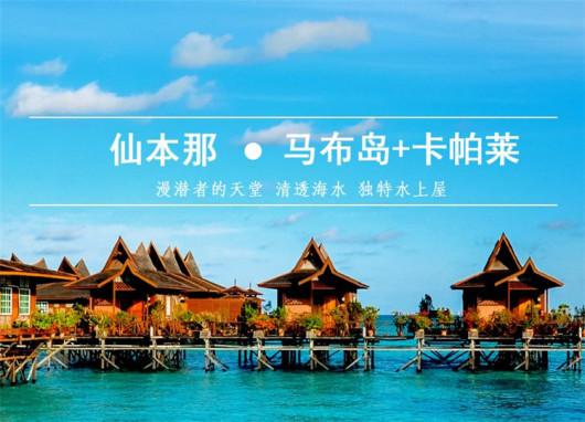 马来西亚旅游仙本那一日游马布岛+卡帕莱水上屋浮潜
