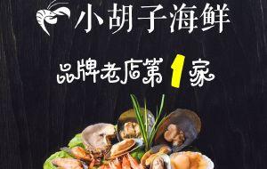 海南美食-四川小胡子海鲜加工店