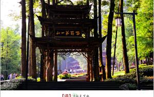 【都江堰图片】青城山前山——道家圣地,名幽天下