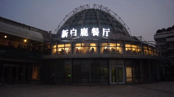 杭州白鹿学院_杭州白鹿餐厅人均