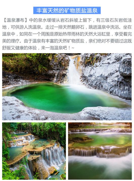 【热带雨林】普吉岛甲米骑大象一日游 泰国温泉atv半日游( 翡翠湖