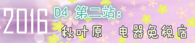 D4 第二站:秋叶原  电器免税店