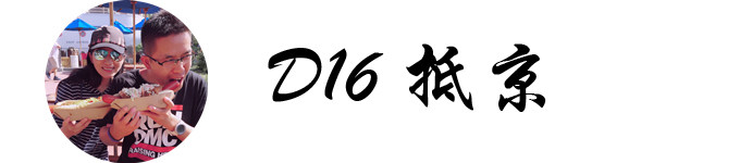 DAY16  抵京