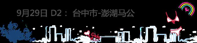 9月29日 台中-澎湖