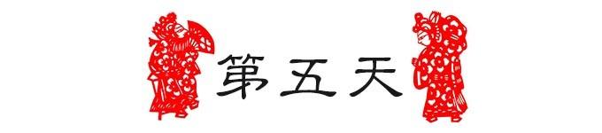 DAY5:晨游缱绻,双寺伴城