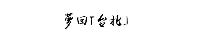 梦回「台北」